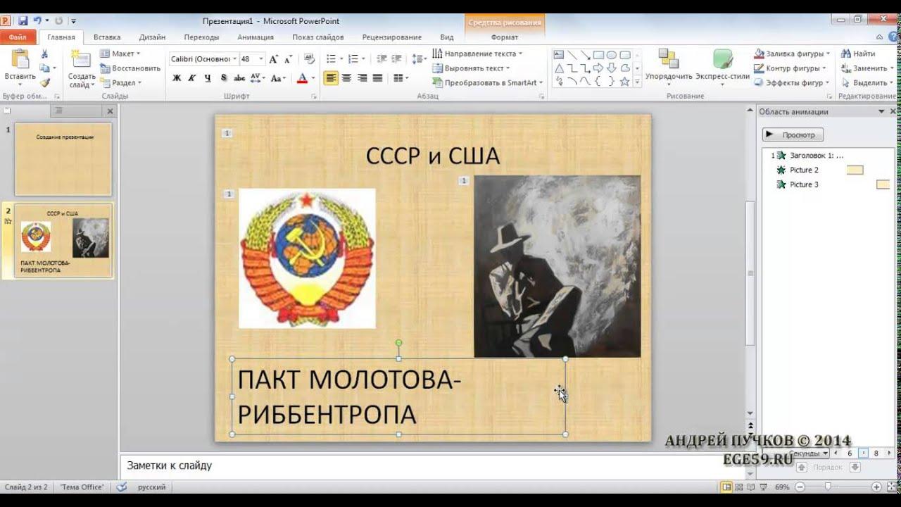 презентации мастер классов