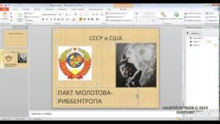 видео Как сделать слайды для презентации