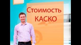 видео Lada Vesta – страховки ОСАГО и КАСКО