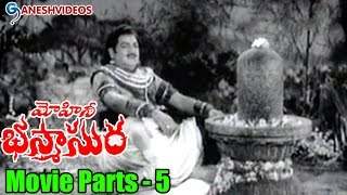 Mohini Bhasmasura Movie Parts 5/11 || Krishna, Mohan Babu, Murali Mohan || Ganesh Videos