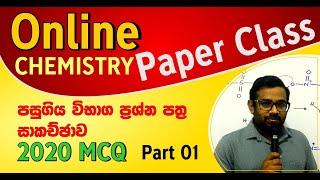 Online Paper Class 2020 Chemistry MCQ Part 01