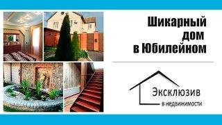 Продам кирпичный дом в Юбилейном в Днепропетровске. Недвижимость Днепропетровска(, 2016-06-28T13:08:20.000Z)