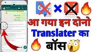 अब Google Translater और U Dictionary Application को भूल जाओ आ गया इन Apps का बाप||By Technical Vicky