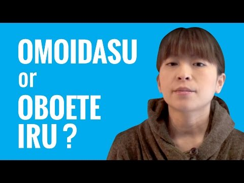 Ask a Japanese Teacher with Hiroko - Difference between OMOIDASU and OBOETE IRU?
