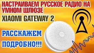 Умный шлюз и российские радиостанции. Xiaomi Gateway 2. Подробно о нескольких вариантах настройки.