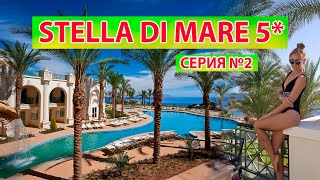 STELLA DI MARE 5 ОБЗОР ОТЕЛЯ СЕРИЯ 2 УЖИН НОМЕР ТЕРРИТОРИЯ Отпуск travel egypthotels