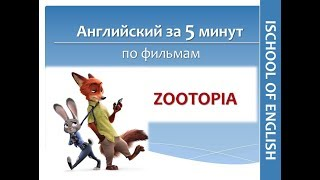 Английский за 5 минут по фильмам - Zootopia #1. Study and Practice English for 5 minutes with movies