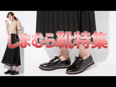 しまむら靴特集4点紹介
