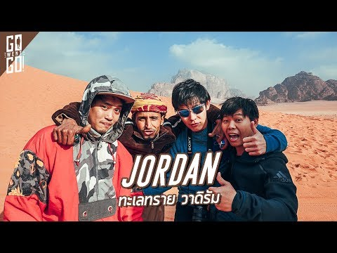 จอร์แดน ทะเลทรายวาดิรัม   Jordan EP.2   Gowentgo X QatarAirways