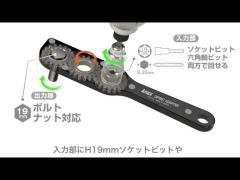 日本 ANEX  延伸轉換-套筒板手組