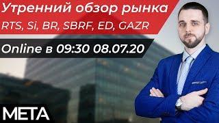 Обзор рынка. Нефть, Ртс, Валюта, Сбербанк, Газпром 08.07.2020