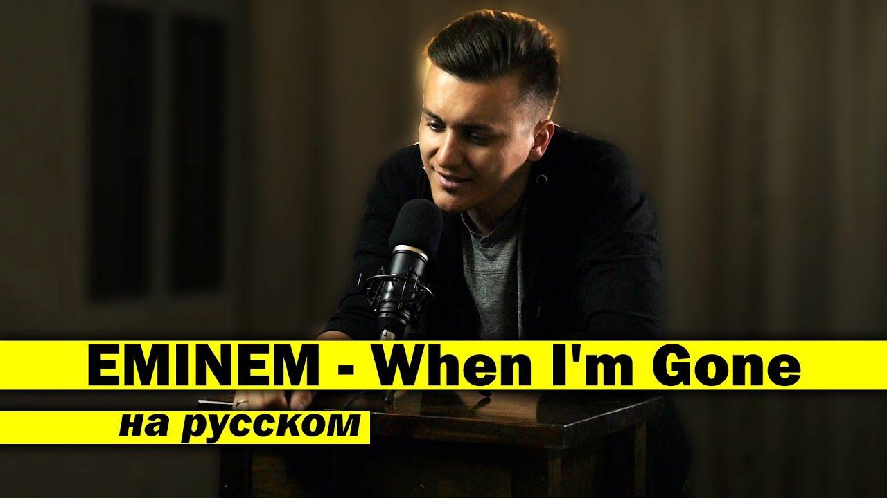 EMINEM - When I'm Gone / КАВЕР НА РУССКОМ / Женя Hawk