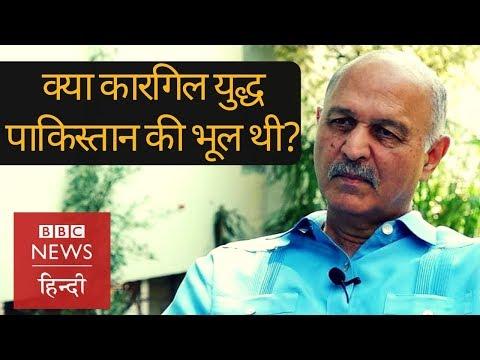 Pakistan के पूर्व मंत्री ने Kargil War के बारे में क्या कहा? (BBC Hindi)