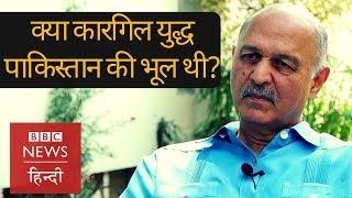 Pakistan के पूर्व मंत्री ने Kargil War के बारे में क्या कहा?  (BBC Hindi) / Видео