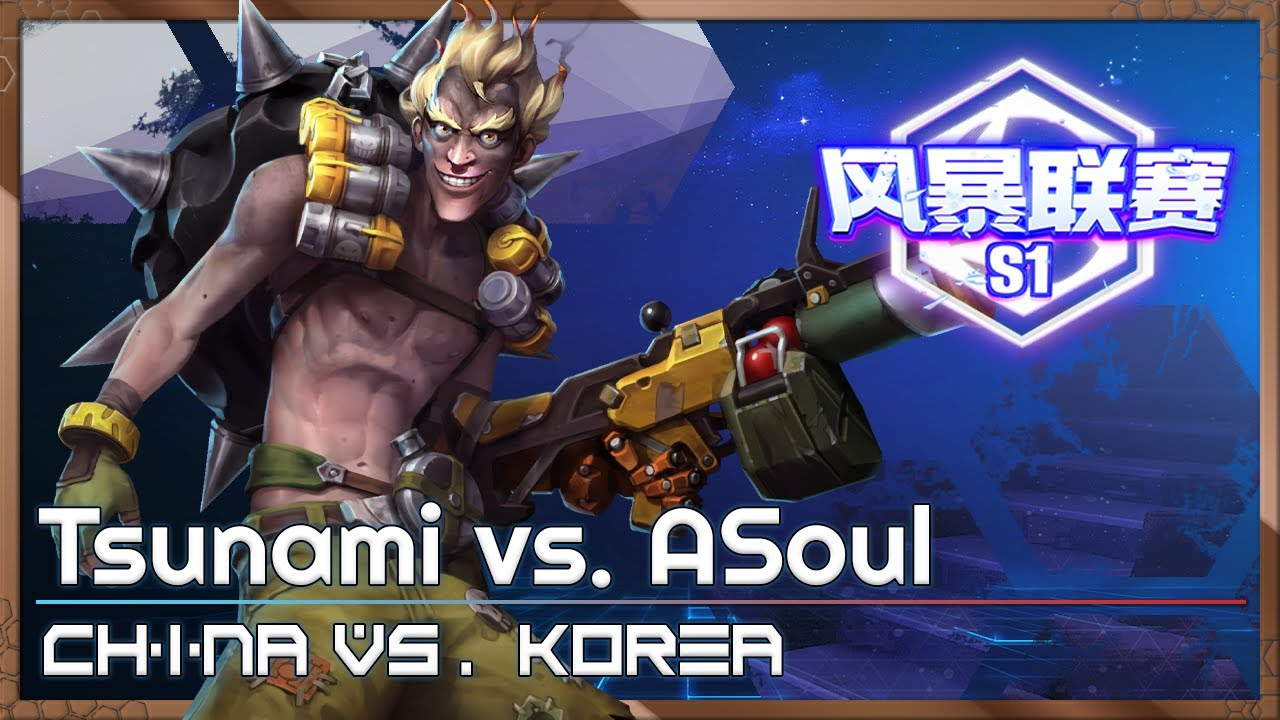 Tsunami vs. ASoul - China/Korea Cup - Heroes of the Storm