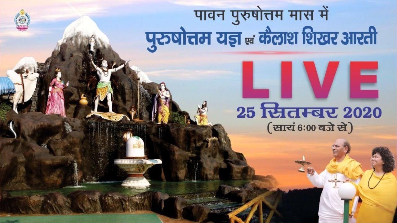 LIVE | पावन पुरषोत्तम मास में पुरषोत्तम यज्ञ एवं कैलाश शिखर आरती | 25  Sep 2020 | Anand Dham Ashram