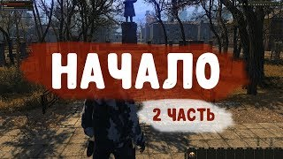 STALKER ОНЛАЙН / Начало / 2 часть