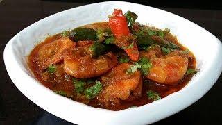 How To Make Masala Prawns/Spicy Masala Prawns/Chingri Macher Dopiaza/Prawns Recipe
