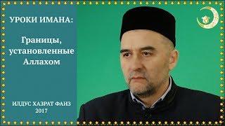 16 Границы, установленные Аллахом. Уроки Имана. Ильдус Хазрат Фаиз. Религия Ислам.