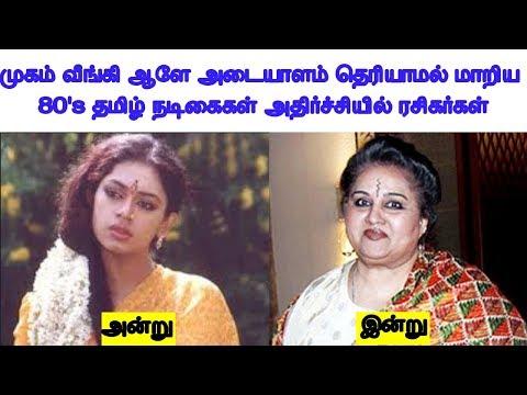 முகம் வீங்கி ஆளே அடையாளம் தெரியாமல் மாறிய 80's தமிழ் நடிகைகள் அதிர்ச்சியில் ரசிகர்கள் | Cinerockz