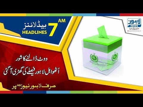 Vote Cast Karne Ka Shor...Utho Ahle Lahore Faisle Ki Ghadi