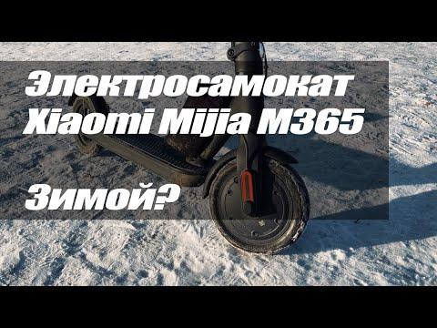 Электросамокат Xiaomi M365 зимой | Опыт использования