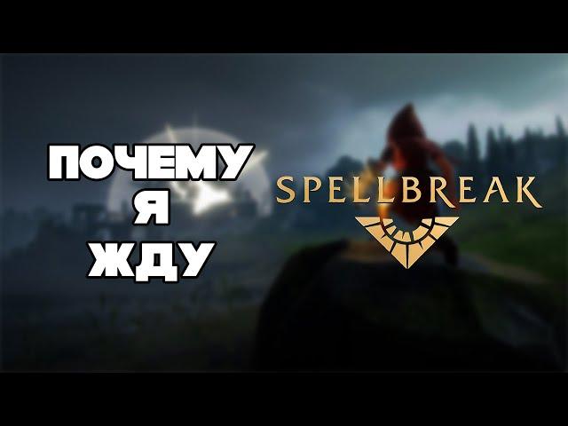 Spellbreak (видео)
