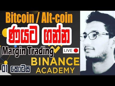 01. Margin Trading | Crypto Trading // Bitcoin Sinhala