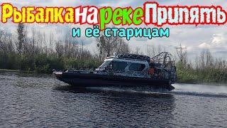 Река Припять и её старицы Рыбалка троллингом на дорожку Аэролодка
