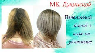 МК Лукинской. Пепельный блонд + каре на удлинение