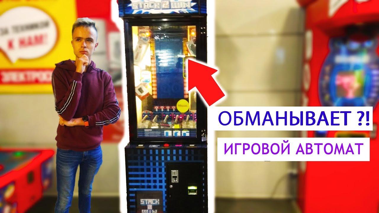 Как игровые автоматы обманывают людей скачать игровые автоматы фрукты