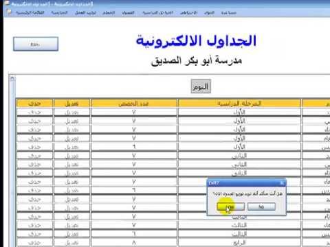 برنامج الجدول الالكتروني جدول الحصصتوزيع اتوماتيك بدون تفكير