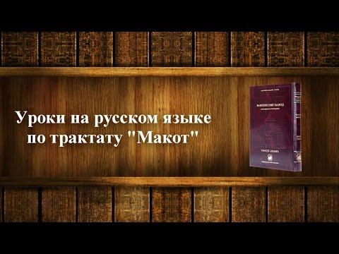 Трактат Макот. Лист 3б (ч.4)