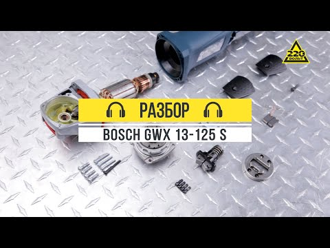 Видео обзор: Углошлифмашина X-LOCK BOSCH GWX 13-125 S