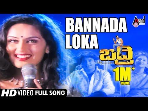Badri |  Bannada Loka I Kannada Video Song | Yogeshwar | Kousalya | Music : Rajesh Ramanath |