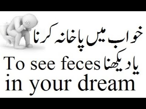 Khwab mein pakhana karna ya dekhna | To see feces in your dream
