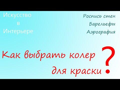 Колер для краски Как выбрать | Наталья Боброва