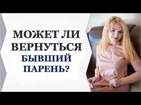 МОЖЕТ ЛИ БЫВШИЙ ПАРЕНЬ САМ ВЕРНУТЬСЯ? Виктория Власова