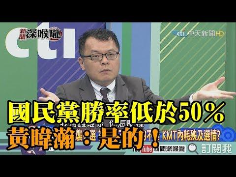 《新聞深喉嚨》精彩片段 KMT內耗殃及選情 2020大選勝率低於50%? 黃暐瀚:是的!