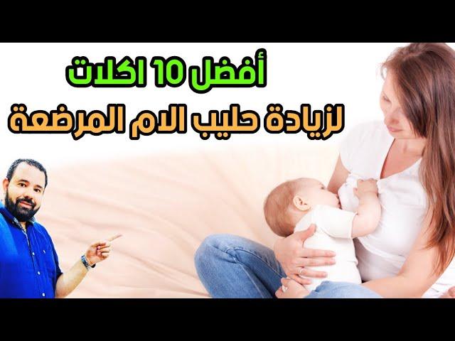 افضل ١٠ اكلات تزيد حليب الام المرضعة و تجعل حليب الثدي يتدفق كالشلال و تزيد نمو الرضيع و مناعته Youtube