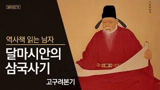 달마시안의 삼국사기 고구려본기 - 8 - 영양왕, 영류…