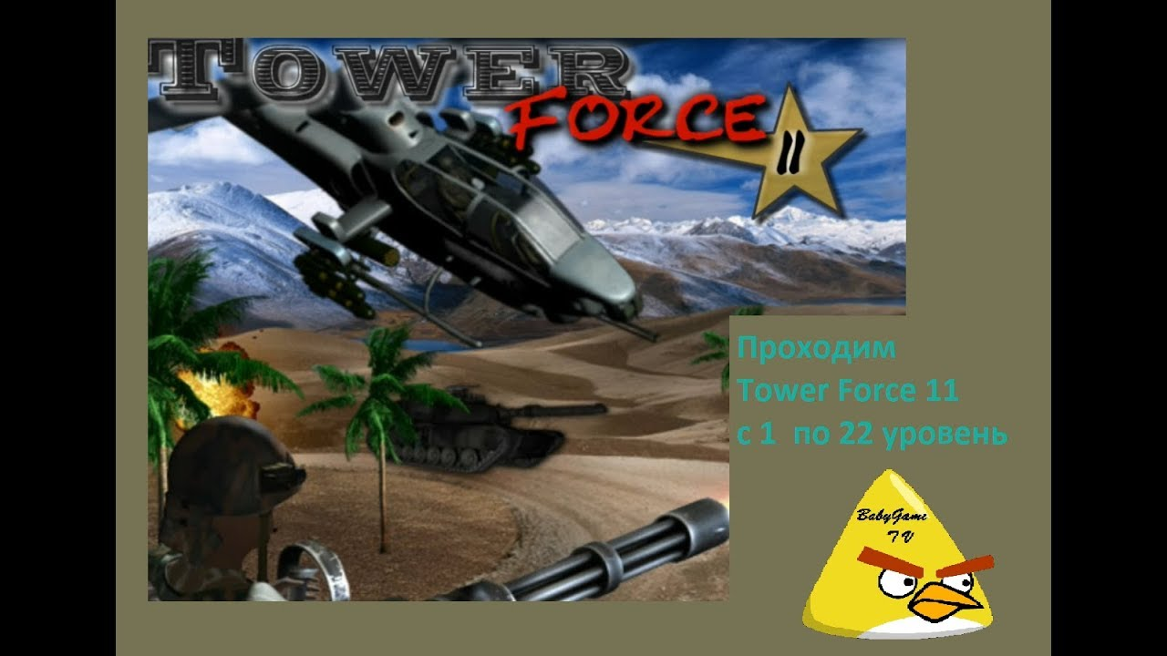 Игра Tower Force
