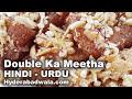 Hyderabadi Double Ka Meetha Recipe Video - HINDI -  URDU