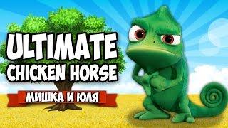 Ultimate Chicken Horse ♦ ХАМЕЛЕОН vs БЕЛКА (МЕЛЬНИЦА)