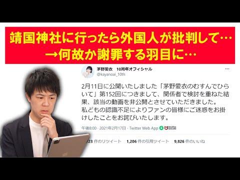 2021/02/18 声優の茅野愛衣さんが靖国神社に行って謝罪…いや、謝罪する必要なくない?