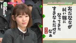 【欅って書けない】相田みつをっぽい名言  小池美波