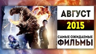 Самые Ожидаемые Фильмы 2015: АВГУСТ