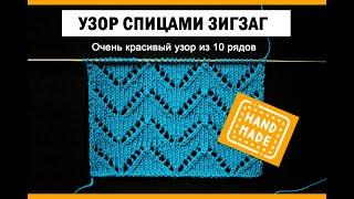 Красивый ажурный узор ЗИГЗАГ! Вязание спицами - видео уроки.