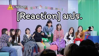 [Reaction] มปร. Ost.One Year 365วัน บ้านฉัน บ้านเธอ | BNK48 #ระวังโดนตก !