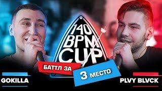140 BPM CUP: GOKILLA X PLVY BLVCK (Баттл за 3 место)